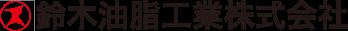 鈴木油脂工業株式会社