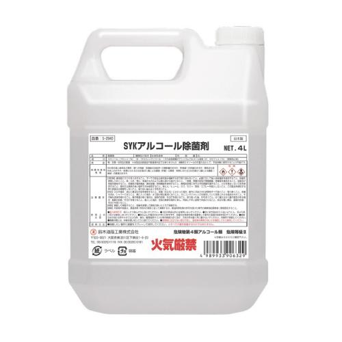 SYKアルコール除菌剤4L